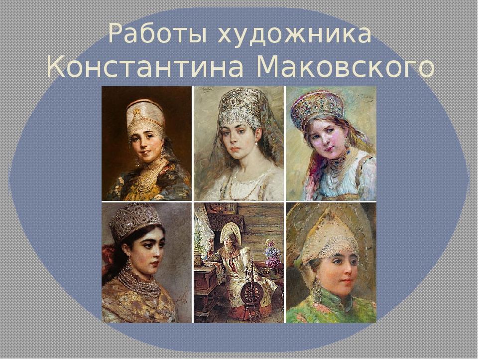 Работы художника Константина Маковского
