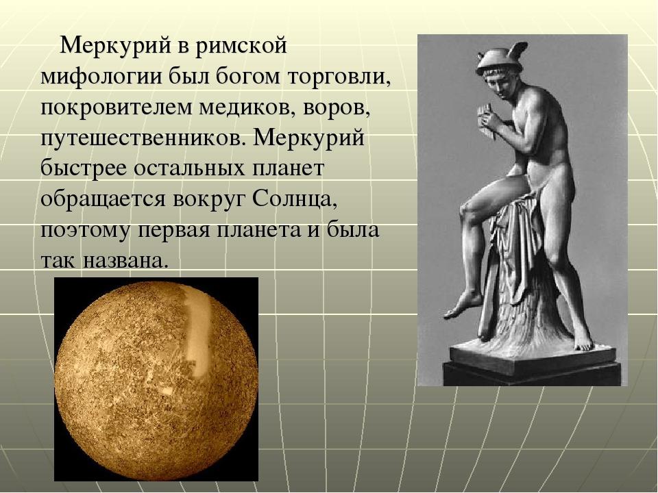 картинки планеты меркурий с богом очищал кэш