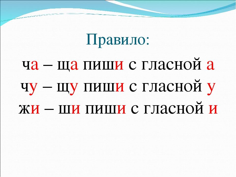 Правило: ча – ща пиши с гласной а чу – щу пиши с гласной у жи – ши пиши с гла...
