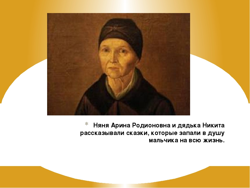 Агентство нянь арина родионовна