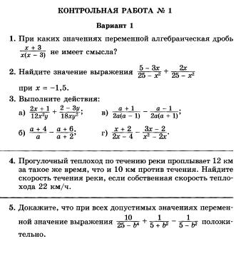 Контрольная работа по алгебре для класса Контрольные работы по алгебре 8 класс к учебнику Мордковича А Г hello html 646d9805 png hello html m4edc06fa png
