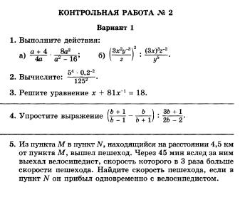 Контрольная работа по алгебре для класса hello html 646d9805 png hello html m4edc06fa png