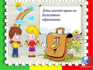 Дети имеют право на … Ф А Р Ш Т Д М И Н С Т А Р Т И В А Я Н М Я И Е Н А З О В