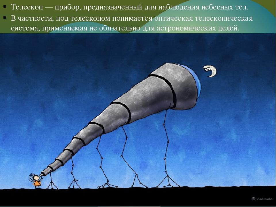 Телескоп — прибор, предназначенный для наблюдения небесных тел. В частности,...