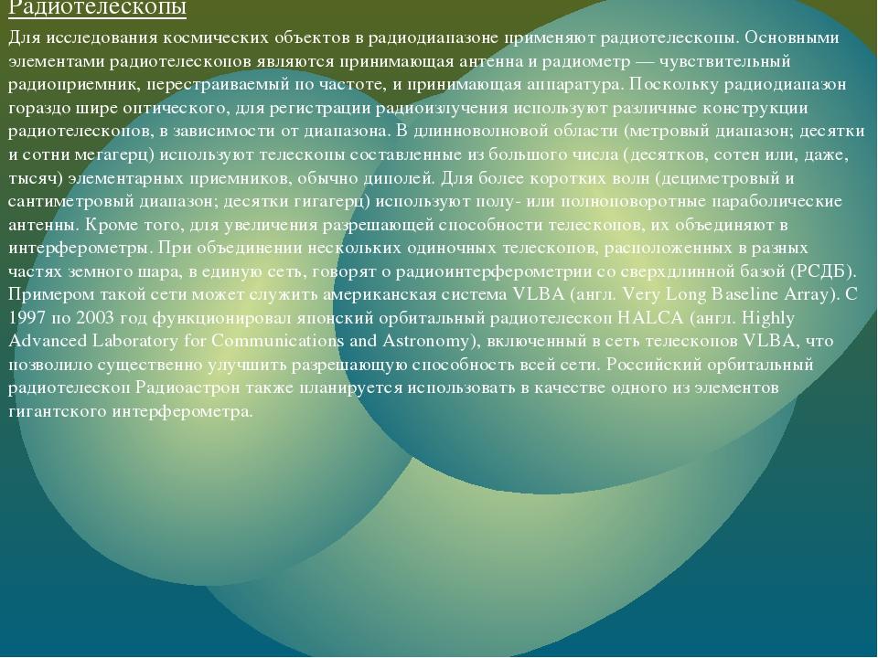 Радиотелескопы Для исследования космических объектов в радиодиапазоне применя...