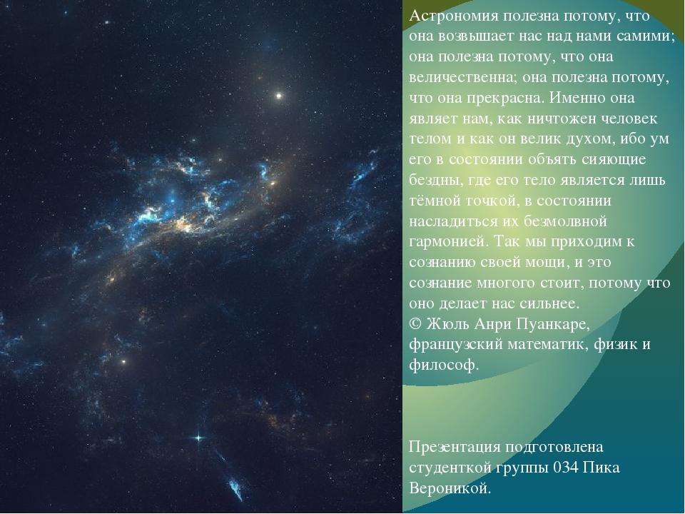 Астрономия полезна потому, что она возвышает нас над нами самими; она полезна...