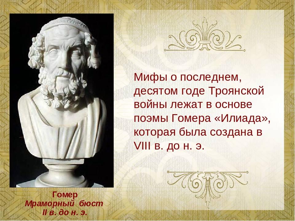 Мифы о последнем, десятом годе Троянской войны лежат в основе поэмы Гомера «И...
