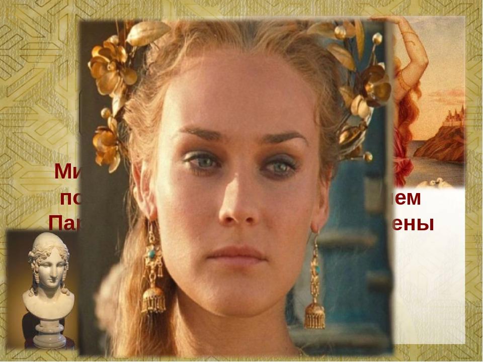 Мифологическая причина войны – похищение троянским царевичем Парисом греческо...