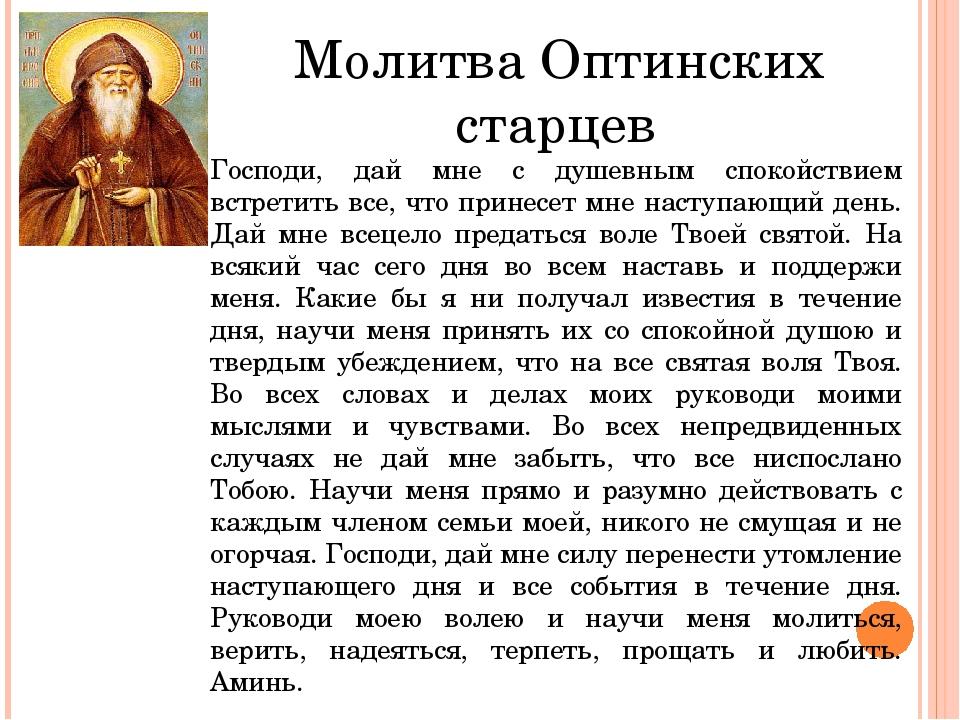 утренняя молитва оптинских старцев картинки юная