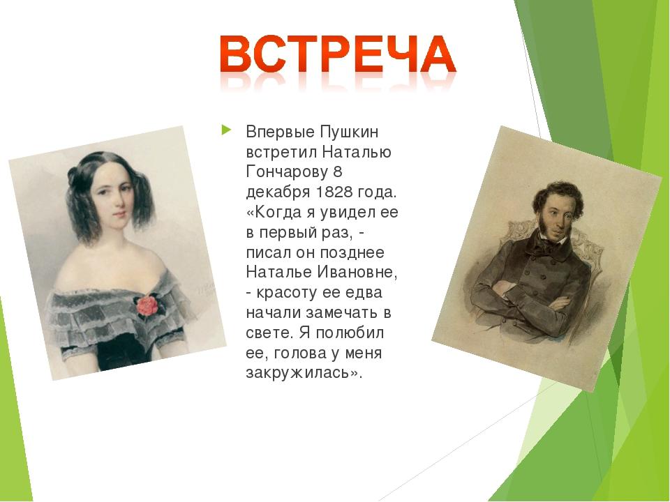 Что дало знакомство с пушкиным