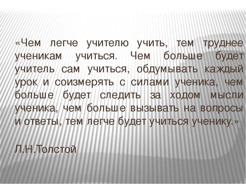 «Чем легче учителю учить, тем труднее ученикам учиться. Чем больше будет учит...