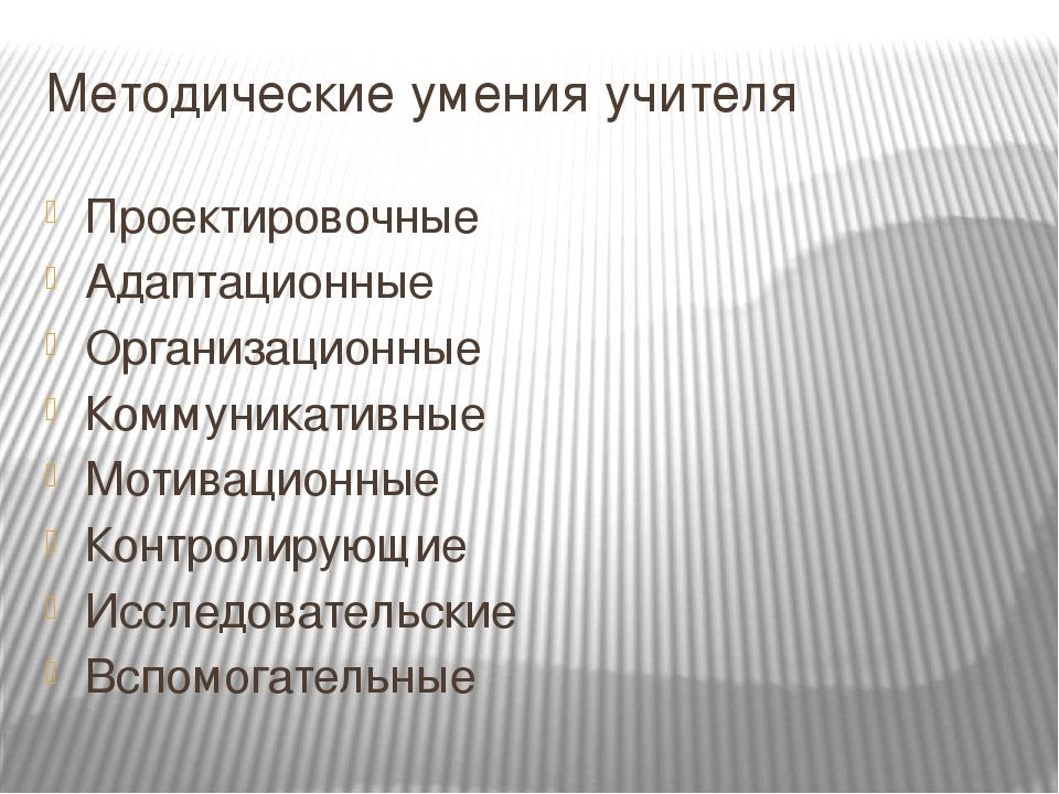 Методические умения учителя Проектировочные Адаптационные Организационные Ком...