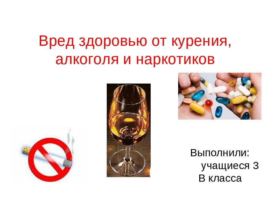 Картинки о вреде курения наркотиков алкоголя