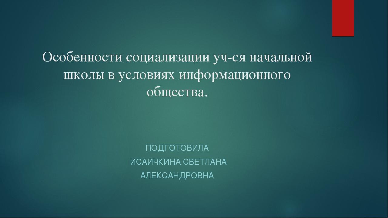 Особенности социализации уч-ся начальной школы в условиях информационного общ...