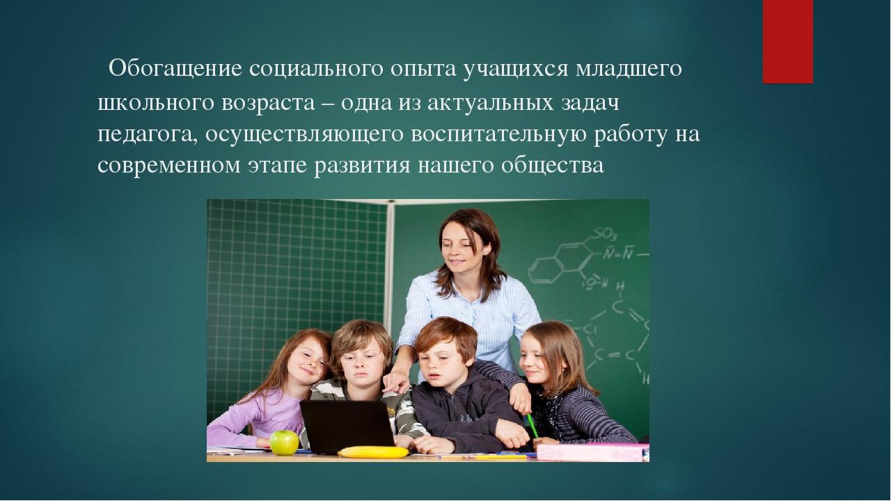 Обогащение социального опыта учащихся младшего школьного возраста – одна из...
