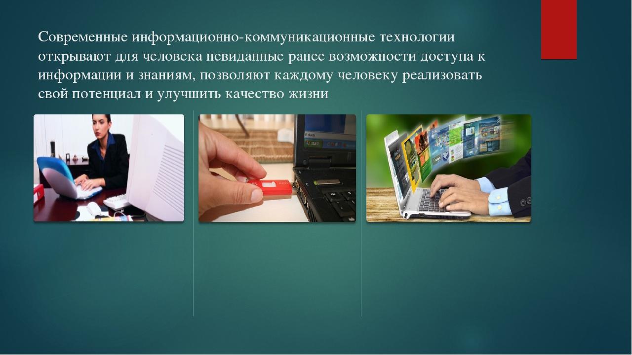 Современные информационно-коммуникационные технологии открывают для человека...