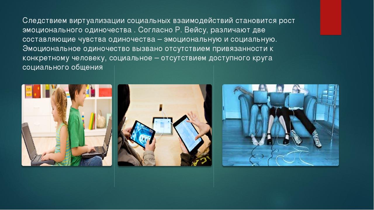 Следствием виртуализации социальных взаимодействий становится рост эмоциональ...