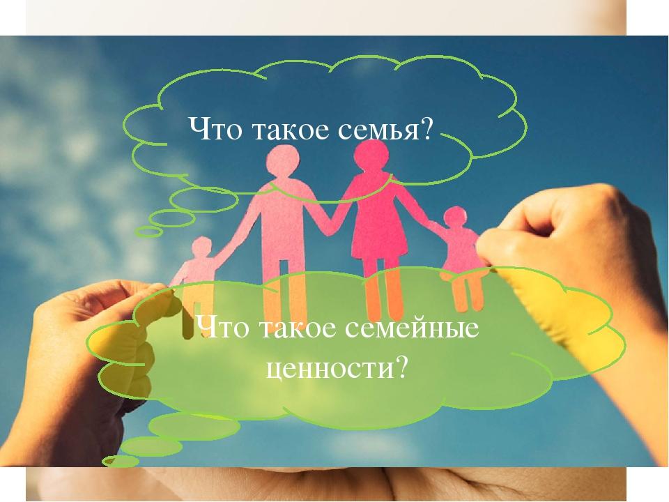 Семья и семейные ценности картинки