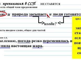 Знаки препинания в ССП Задание 15 НЕ СТАВЯТСЯ Если есть общий член предложени