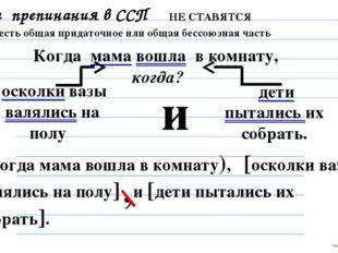 Знаки препинания в ССП НЕ СТАВЯТСЯ 3. Если есть общая придаточное или общая б