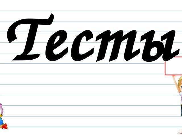 Тесты Русский язык