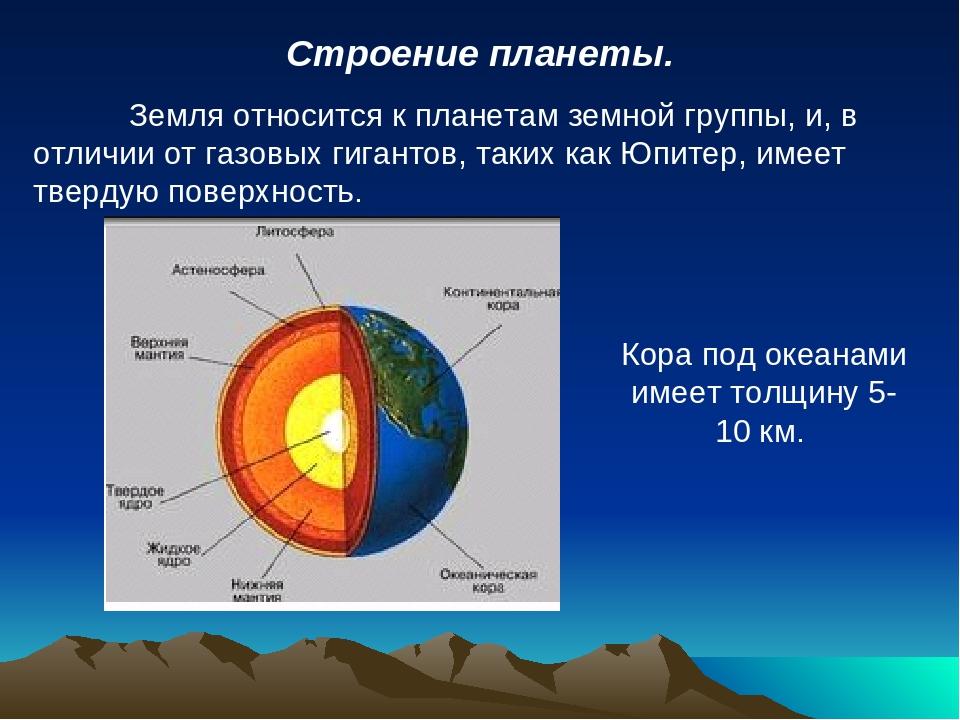 Строение планеты. Земля относится к планетам земной группы, и, в отличии от...
