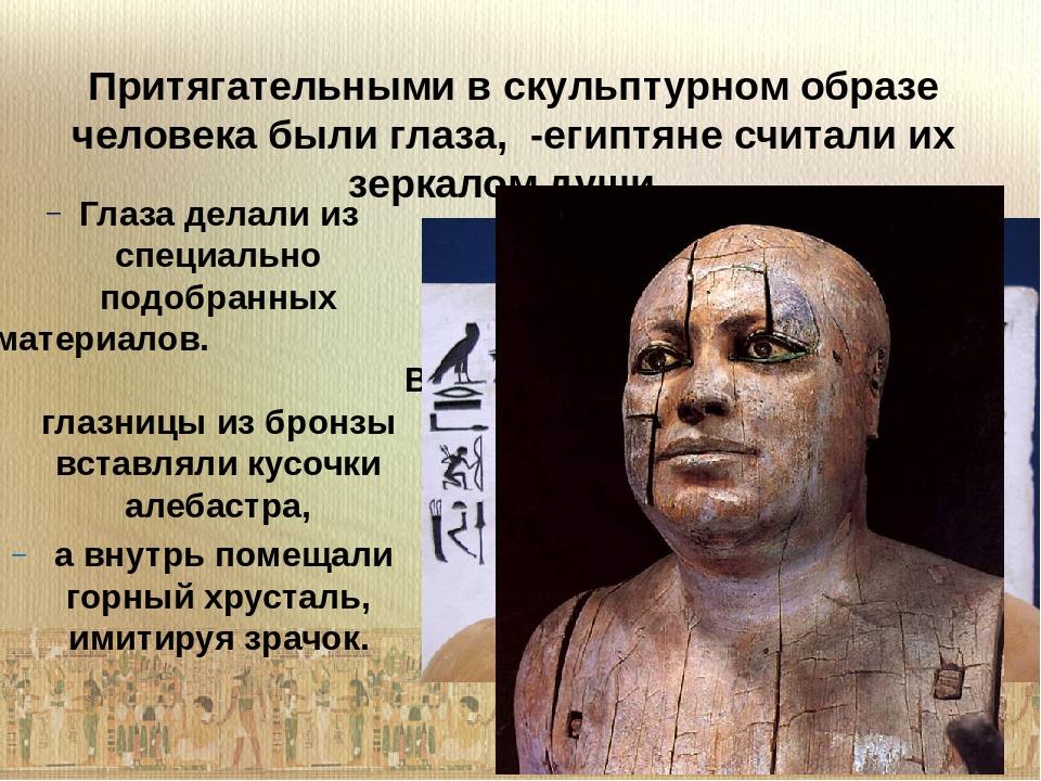 Реферат шедевры древнеегипетского скульптурного портрета 4952