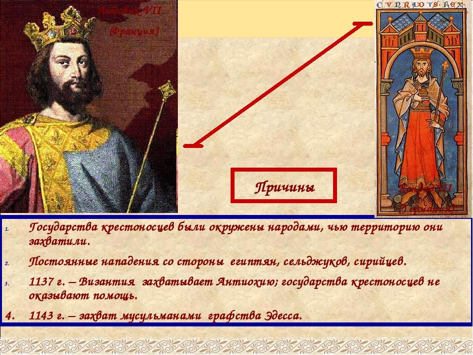 Второй крестовый поход 1147-1149 г.г. Причины Государства крестоносцев были о...