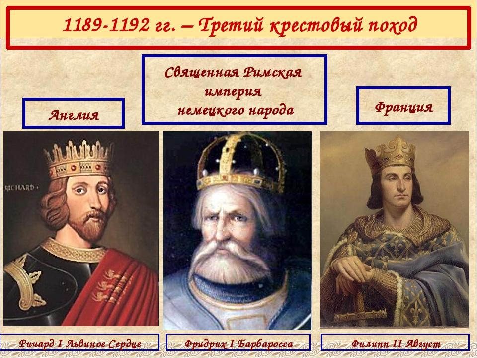 1189-1192 гг. – Третий крестовый поход Ричард I Львиное Сердце Англия Фридрих...