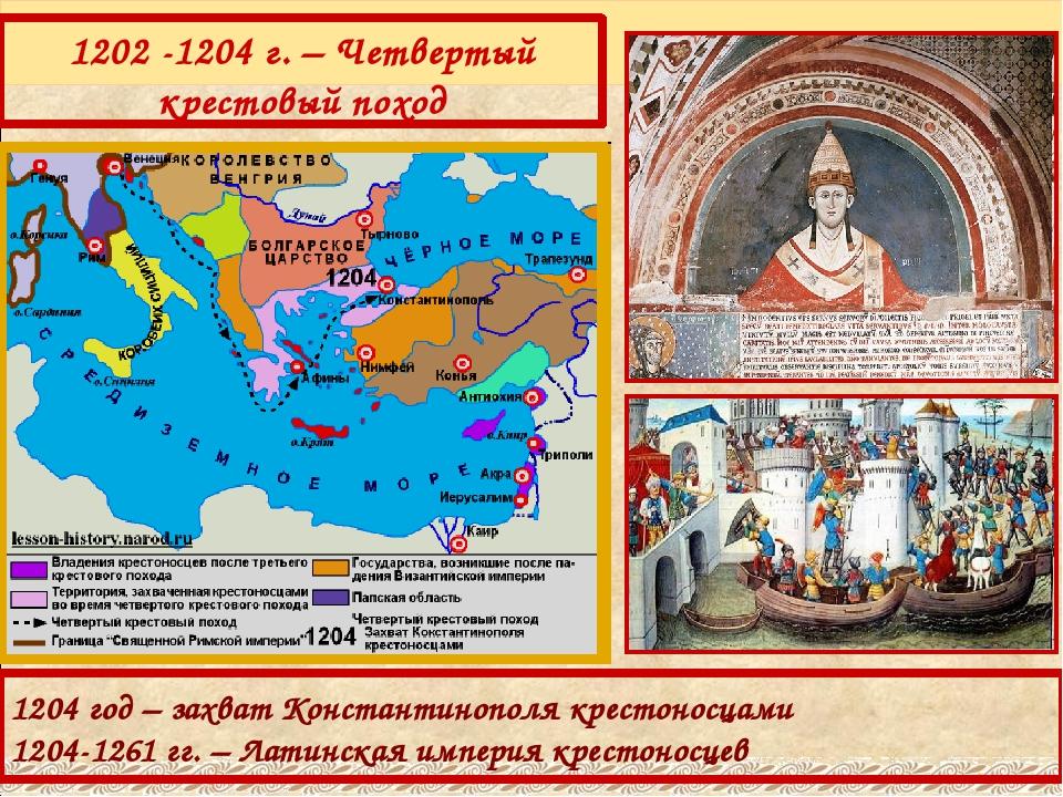 1202 -1204 г. – Четвертый крестовый поход 1204 год – захват Константинополя к...