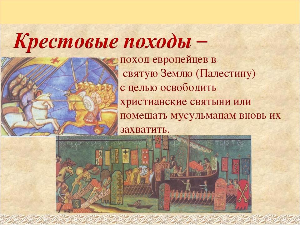 поход европейцев в святую Землю (Палестину) с целью освободить христианские с...