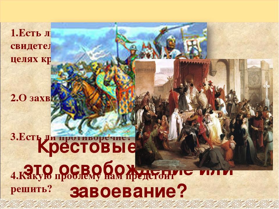 1.Есть ли фразы, которые свидетельствуют об освободительных целях крестоносце...