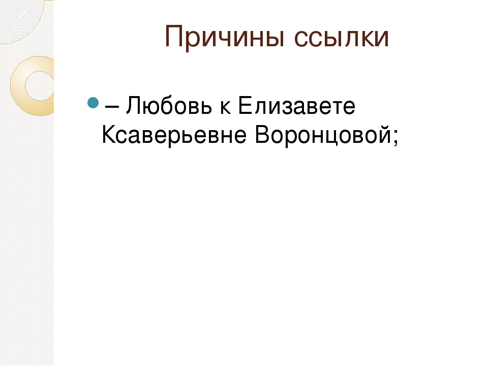 Причины ссылки – Любовь к Елизавете Ксаверьевне Воронцовой;