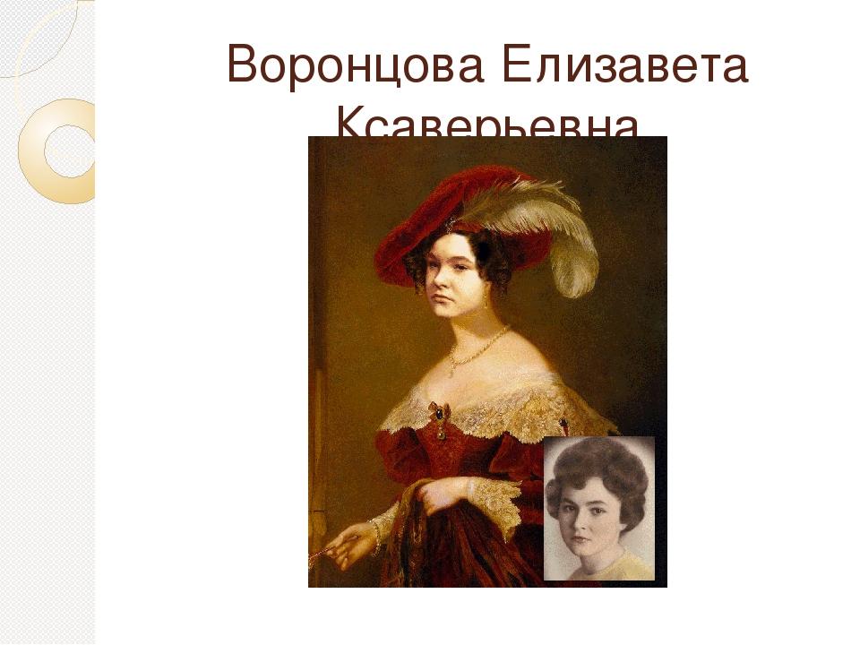 Воронцова Елизавета Ксаверьевна