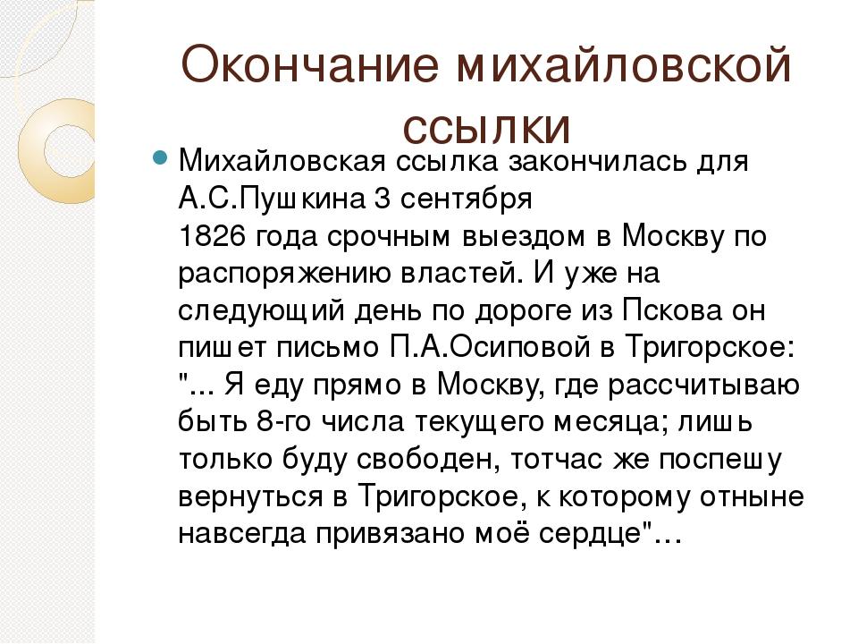 Окончание михайловской ссылки Михайловская ссылка закончилась для А.С.Пушкина...