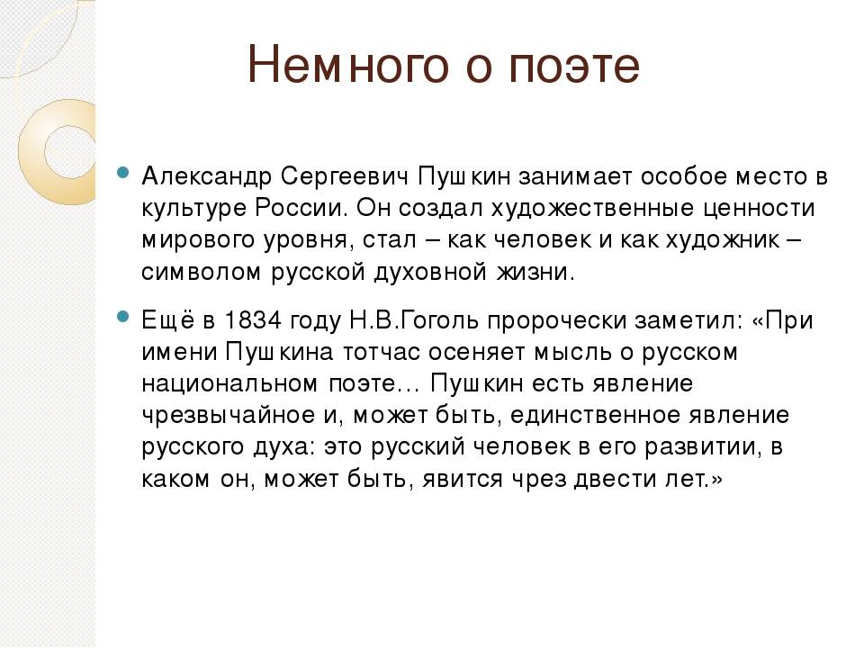 Немного о поэте Александр Сергеевич Пушкин занимает особое место в культуре Р...