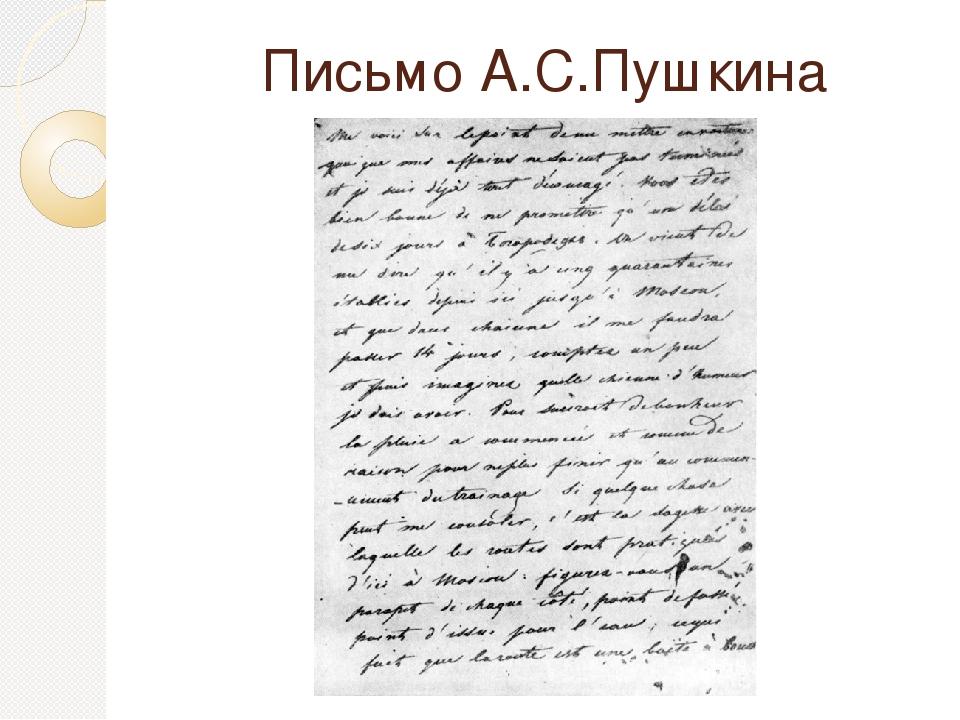 Письмо А.С.Пушкина