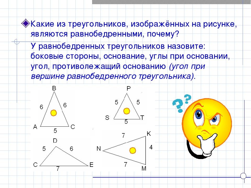 Равнобедренным треугольником является треугольник изображенный на рисунке