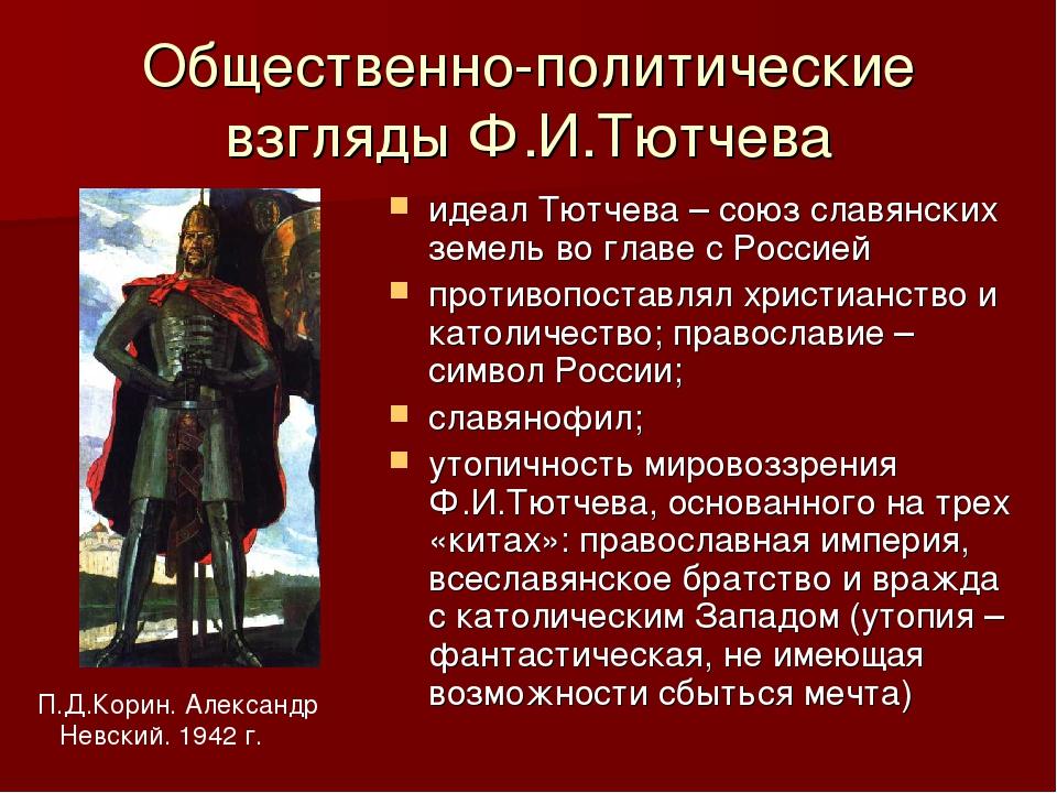 Общественно-политические взгляды Ф.И.Тютчева идеал Тютчева – союз славянских...