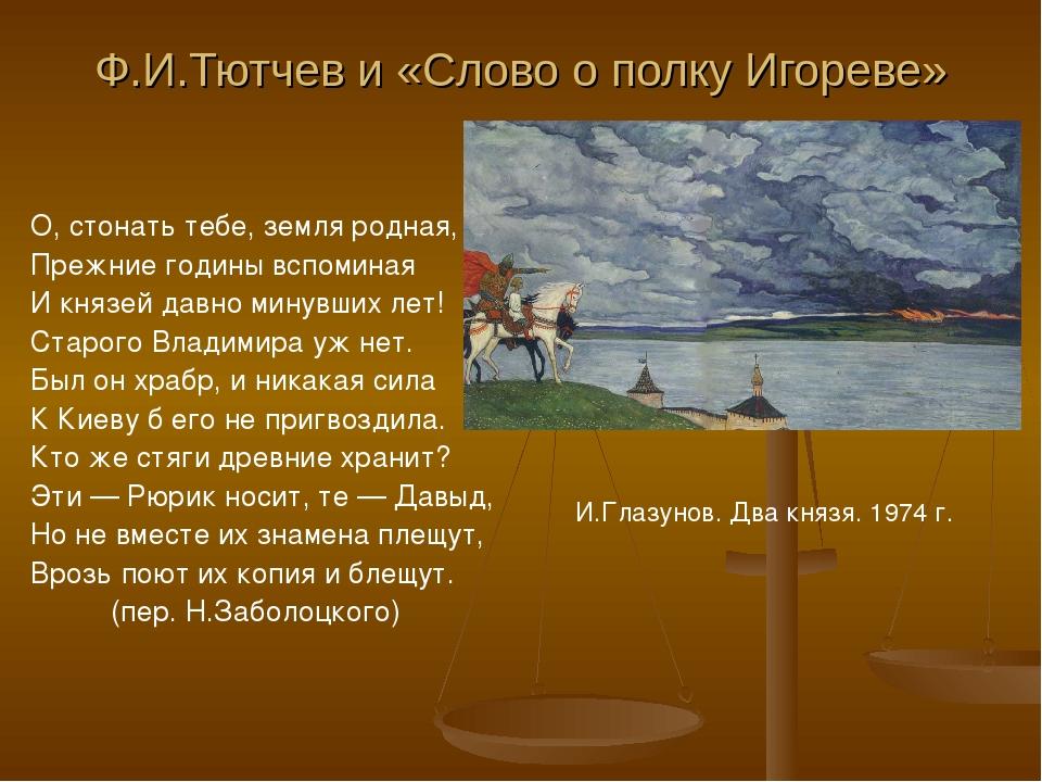 Ф.И.Тютчев и «Слово о полку Игореве» О, стонать тебе, земля родная, Прежние г...