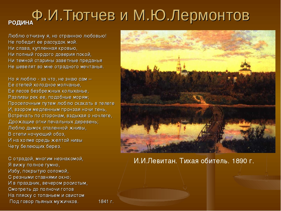 Ф.И.Тютчев и М.Ю.Лермонтов РОДИНА Люблю отчизну я, но странною любовью! Не по...