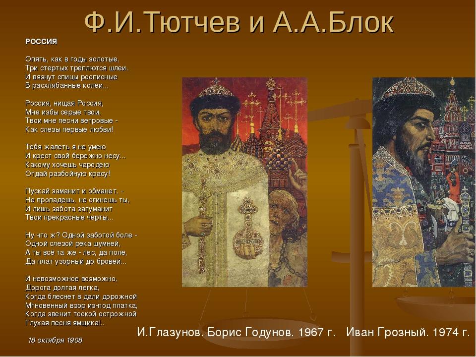 Ф.И.Тютчев и А.А.Блок РОССИЯ Опять, как в годы золотые, Три стертых треплются...