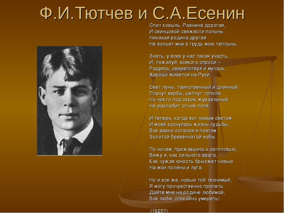 Ф.И.Тютчев и С.А.Есенин Спит ковыль. Равнина дорогая, И свинцовой свежести по...