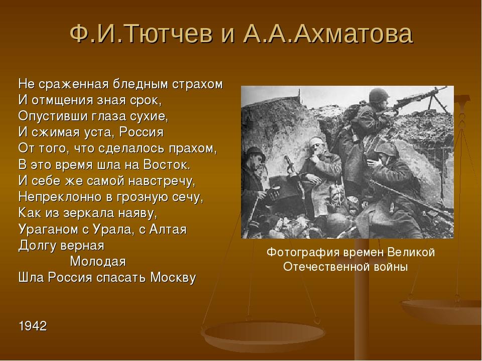 Ф.И.Тютчев и А.А.Ахматова Не сраженная бледным страхом И отмщения зная срок,...