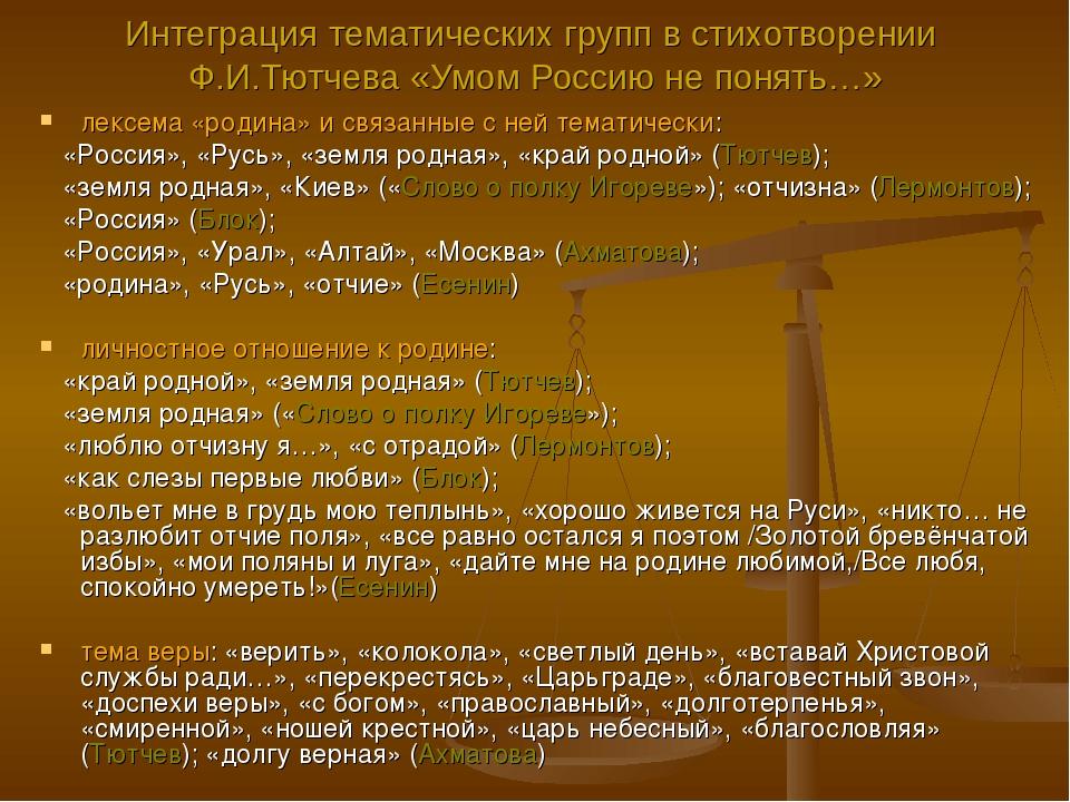 Интеграция тематических групп в стихотворении Ф.И.Тютчева «Умом Россию не пон...