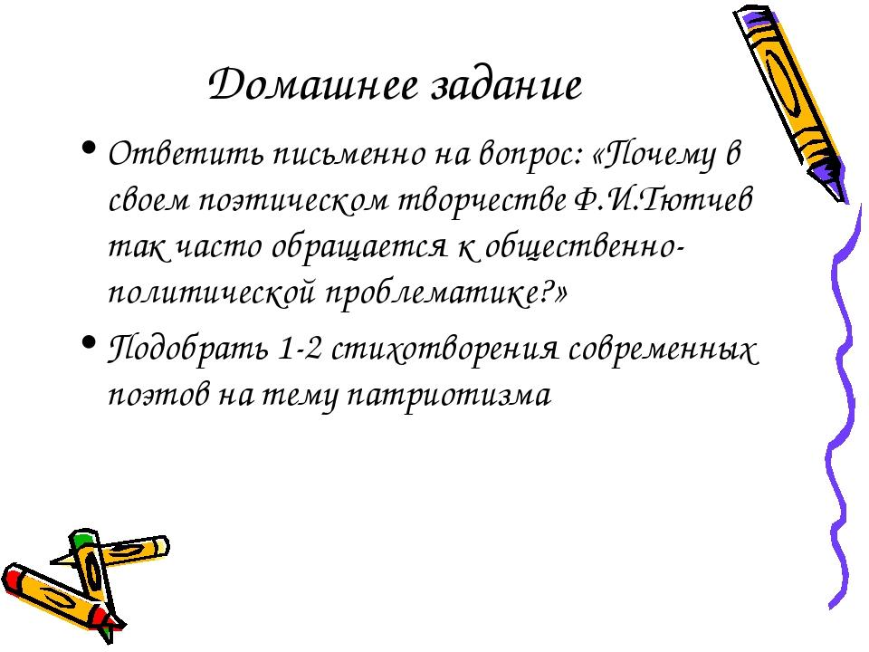 Домашнее задание Ответить письменно на вопрос: «Почему в своем поэтическом тв...