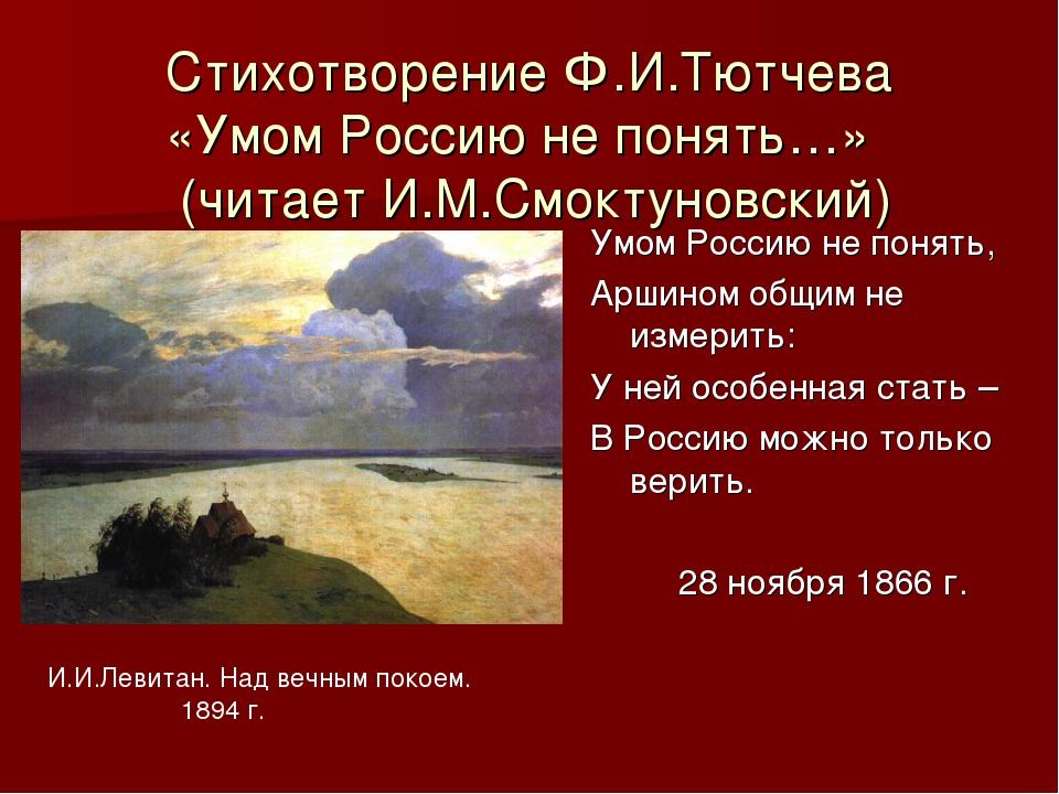 Стихотворение Ф.И.Тютчева «Умом Россию не понять…» (читает И.М.Смоктуновский...