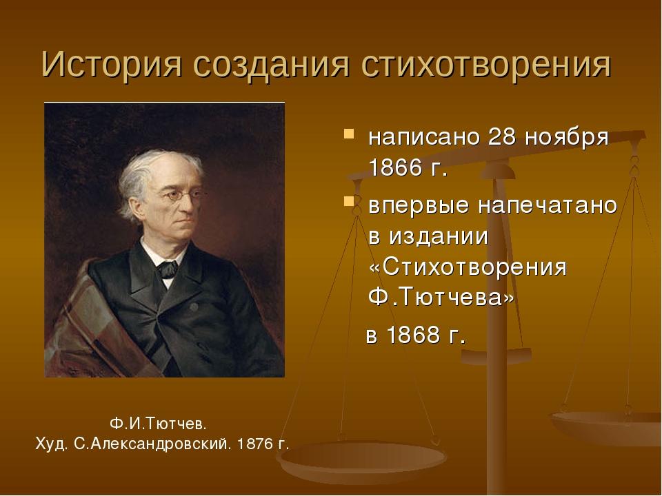 История создания стихотворения написано 28 ноября 1866 г. впервые напечатано...