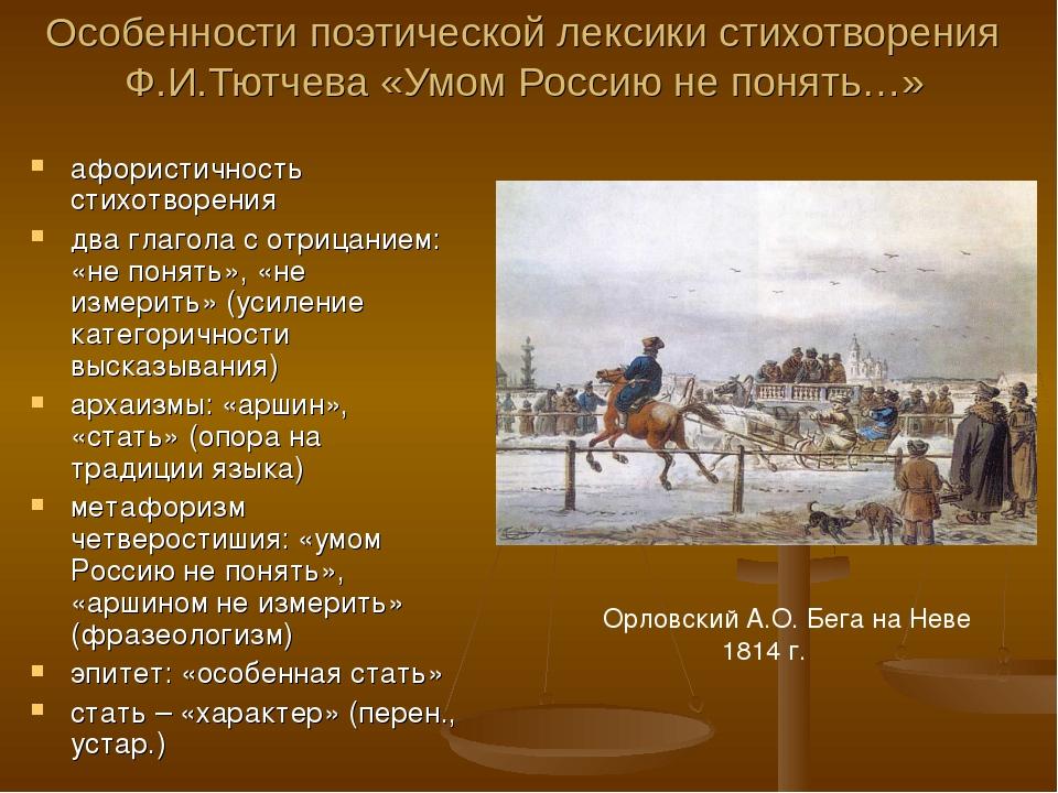 Особенности поэтической лексики стихотворения Ф.И.Тютчева «Умом Россию не по...