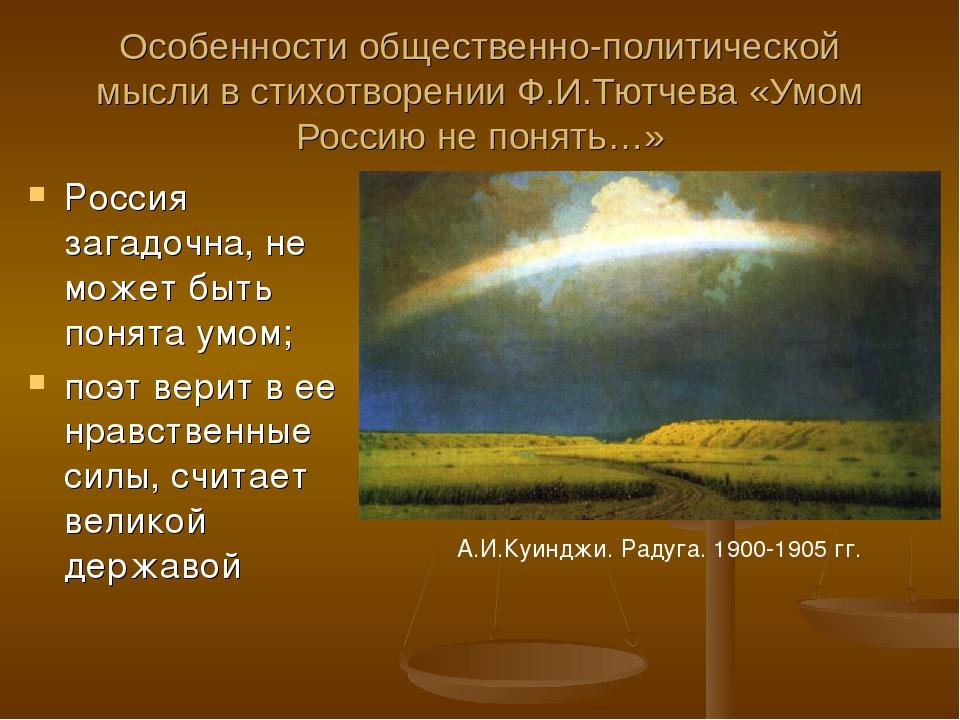 Особенности общественно-политической мысли в стихотворении Ф.И.Тютчева «Умом...